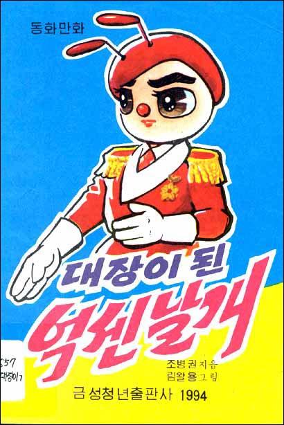Nordkorea-Comic: der Bienengeneral