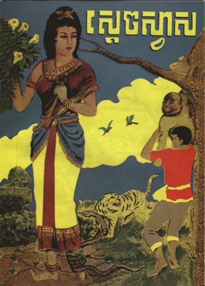 cambodia-comic