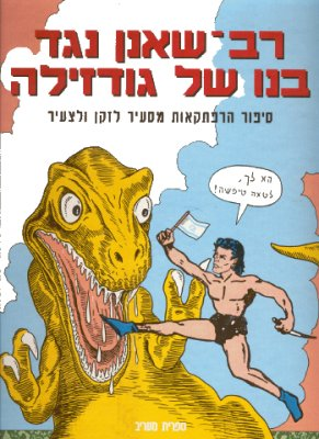 hebrew-comic