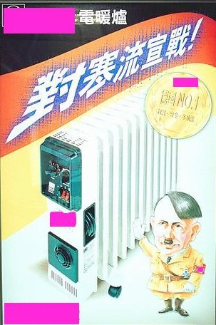 space_heater_Hitler_cens2.jpg